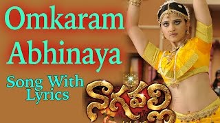 Omkaram Abhinaya Song With Lyrics - Nagavalli Movie Songs - Venkatesh Anushka,Richa
