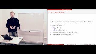 Многопоточность в Java: основы