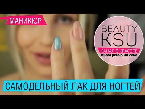 DIY Лак для ногтей своими руками. Лайфхаки для девушек. Дизайн ногтей от Бьюти Ксю