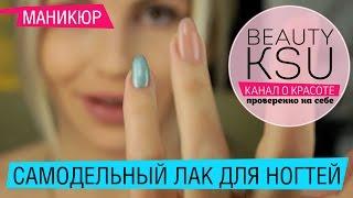 лак для ногтей своими руками. Дешево и просто. Как сделать лак для ногтей дома?