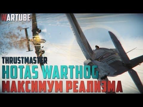 Thrustmaster Hotas Warthog Flight Stick - МАКСИМУМ РЕАЛИЗМА