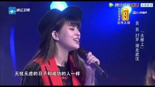 中国好声音 第4季 20150925 贝贝《大桥上》