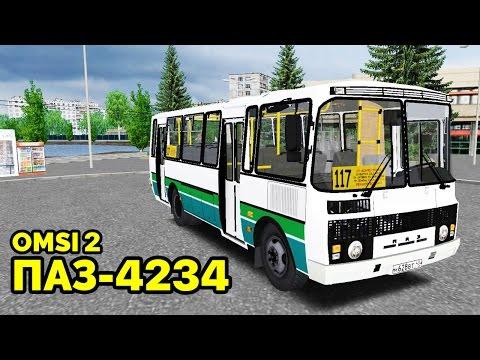 Самый лучший симулятор автобуса.