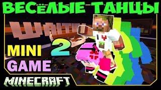 Весёлые Танцы в Minecraft - Давай потанцуем ДЕТКА)))