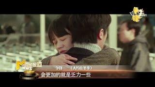 争锋:马思纯主演《大约在冬季》是不是选角不当?【中国电影报道 | 20191120】