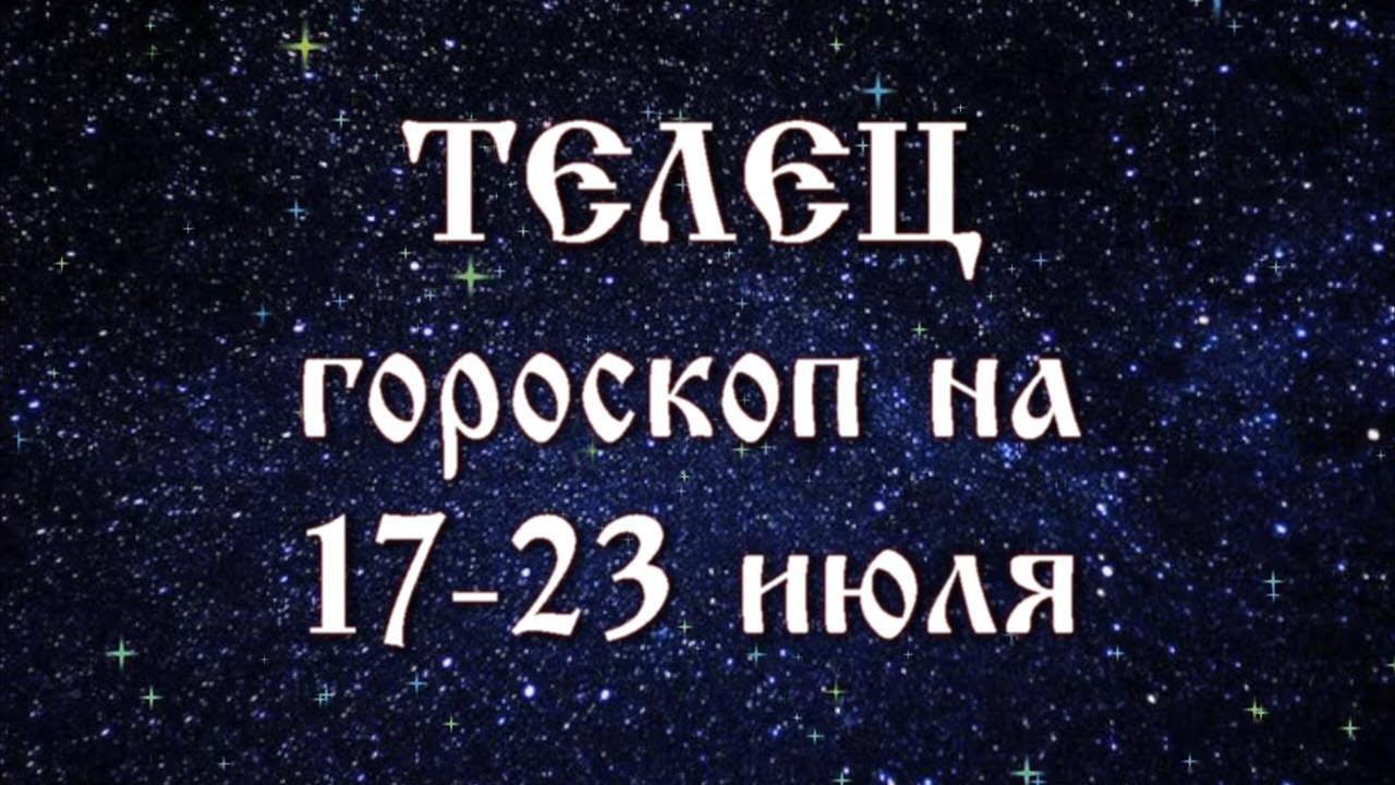 Бизнес-гороскоп на неделю с 17 по 23 июля года для близнецов.
