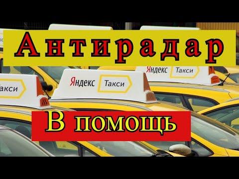 Как избежать штрафов в такси?//Яндекс такси Нижний Новгород//ТаксиНН//РабочиеБудниТаксиста