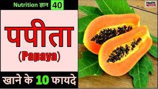 पपीते खाने के 10 फायदे   Health Benefits of Papaya/Papita - HEALTH JAGRAN