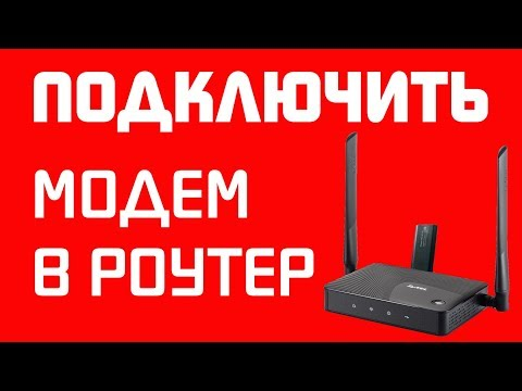 Роутер для 3G модема - как подключить к WiFi роутеру Zyxel Интернет через 3G/4G LTE модем