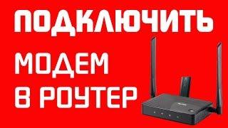 МОБИЛЬНЫЙ ИНТЕРНЕТ! Роутер для 3G модема - как настроить WiFi роутер 3G/4G LTE?(, 2014-10-02T05:24:52.000Z)