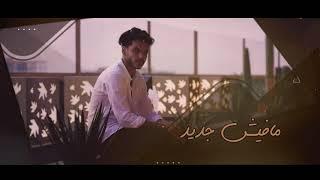 مروان -  ذكرياتنا ( حصريا ) 2020