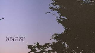 [가사] ALEPH (알레프) - Fall In Love Again
