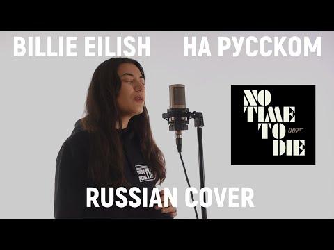Billie Eilish – No time to die | Билли Айлиш на русском | OST «Не время умирать» | Бонд 25