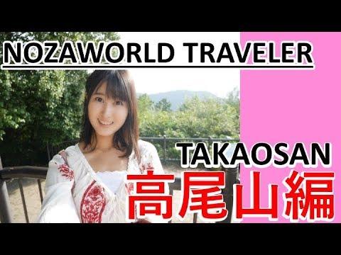 今回の動画では、「高尾山」を紹介します。東京都内にあり、都心からも電車で1時間ほど。日本の自然を味わうと同時に、神社などの日本文化に...