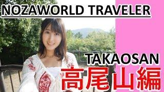 今回の動画では、「高尾山」を紹介します。東京都内にあり、都心からも...