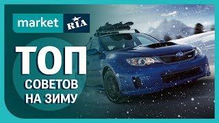 Авто лайфхаки 2019 - ТОП советов на зиму автомобилистам от MARKET.RIA