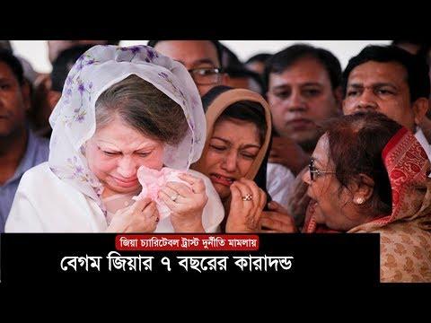 Khaleda Zia | খালেদা জিয়ার ৭ বছরের জেল!| Somoy TV