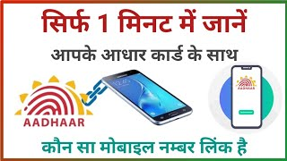 How To Know Which Mobile Number Is Registered In Aadhar Card | Aadhar Mobile Verification