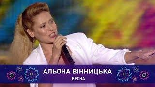 Альона Вінницька ВЕСНА Святкове шоу
