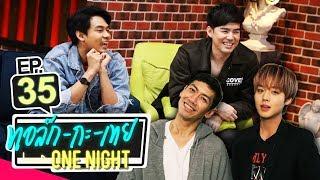 ทอล์ก-กะ-เทย-one-night-ep-35-แขกรับเชิญ-'แดน-วรเวช,-บีม-กวี,-park-jihoon