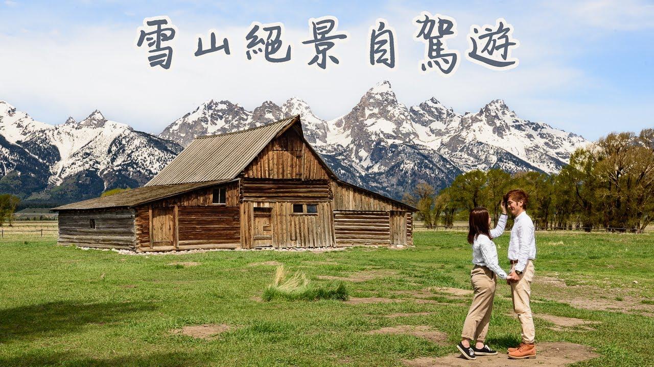 熊出沒注意@Grand Teton國家公園 | 美國 | 環遊二人世界EP15