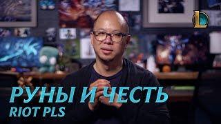 Переработка рун и системы чести | Riot Pls – League of Legends