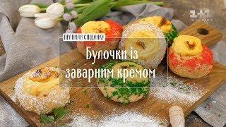 Булочки із заварним кремом – рецепти Руслана Сенічкіна