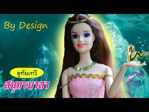 ละครบาร์บี้ (Barbie) ตอน  ✫ อุทัยเทวี ✫  By Design & Pie Ep.1