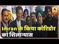 Imran Khan Lays Foundation Stone For Kartarpur Corridor | ABP News