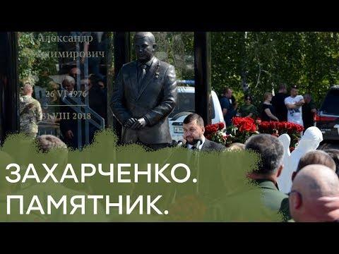 """Годовщина ликвидации Захарченко. Как Донбасс сегодня живет без """"героя"""" - Гражданская оборона"""