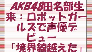 AKB48田名部生来:ロボットガールズで声優デビュー 「境界線越えた」 アイドルグループ「AKB48」の田名部生来さんが12日、東京都内で行われたアニメ「ロボットガールズZ ...