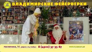 Новогодний ролик Владимирские Фейерверки