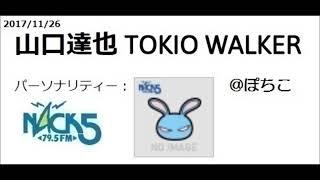 20171126 山口達也 TOKIO WALKER.