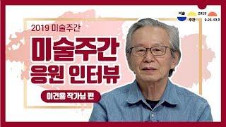 2019 미술주간 릴레이 응원 인터뷰 #3 - 이건용 …