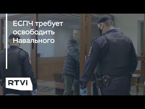 Почему ЕСПЧ требует освободить Навального и обязана ли Россия исполнить это решение?