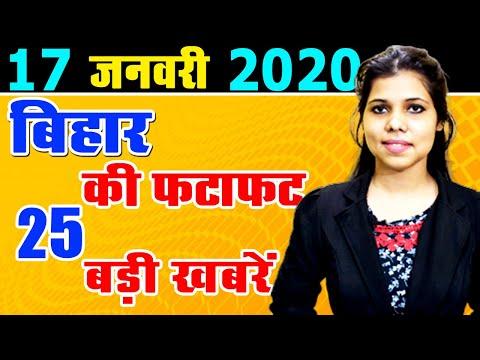 17 January 2020 Daily Bihar today news of Bihar districts video inHindi,Patna, STET,CAA,NRC,JDU