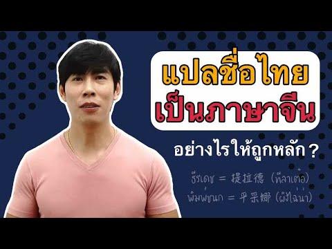ตั้งชื่อจีนให้คนไทยอย่างไร จุดที่ต้องระวังในการแปลชื่อจากภาษาไทยเป็นภาษาจีน