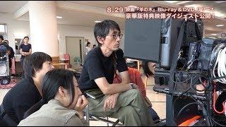 映画『羊の木』Blu-ray&DVD豪華版の特典映像ダイジェストを公開!! ◇...