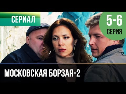 ▶️ Московская борзая 2 сезон - 5 и 6 серия - Мелодрама | Фильмы и сериалы - Русские мелодрамы