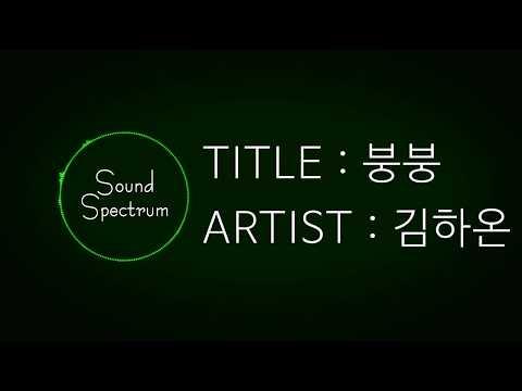 HAON(김하온) - 붕붕(Feat. Sik-K)(Prod. GroovyRoom) - [K
