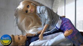 Барбі 2016 мультфільми українською, Кен запрошує Барбі на побачення, ляльки барбі