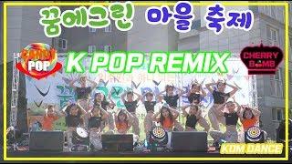 [KDM댄스] 송파 꿈에 그린 마을 축제 K-POP|전…