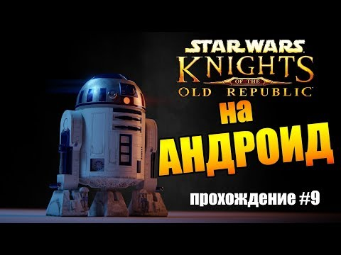 ПРОХОЖДЕНИЕ #9 STAR WARS KOTOR НА ТЕЛЕФОНЕ [ANDROID/iOS]