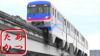 【新型車両キター!3000系】大阪モノレール