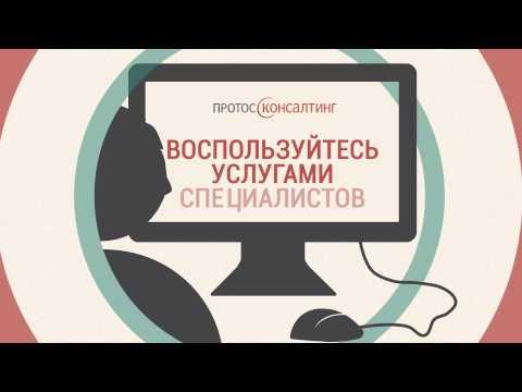 видео: Как выбрать саморегулируемую организацию (СРО)?