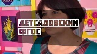 Детсадовский ФГОС
