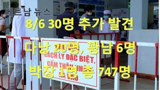 베트남 오늘 30명 추가 다낭 20명, 꽝남 6명, 박장 1명,해외입국 3명 총747명
