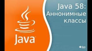 Урок по Java 58: Анонимные классы