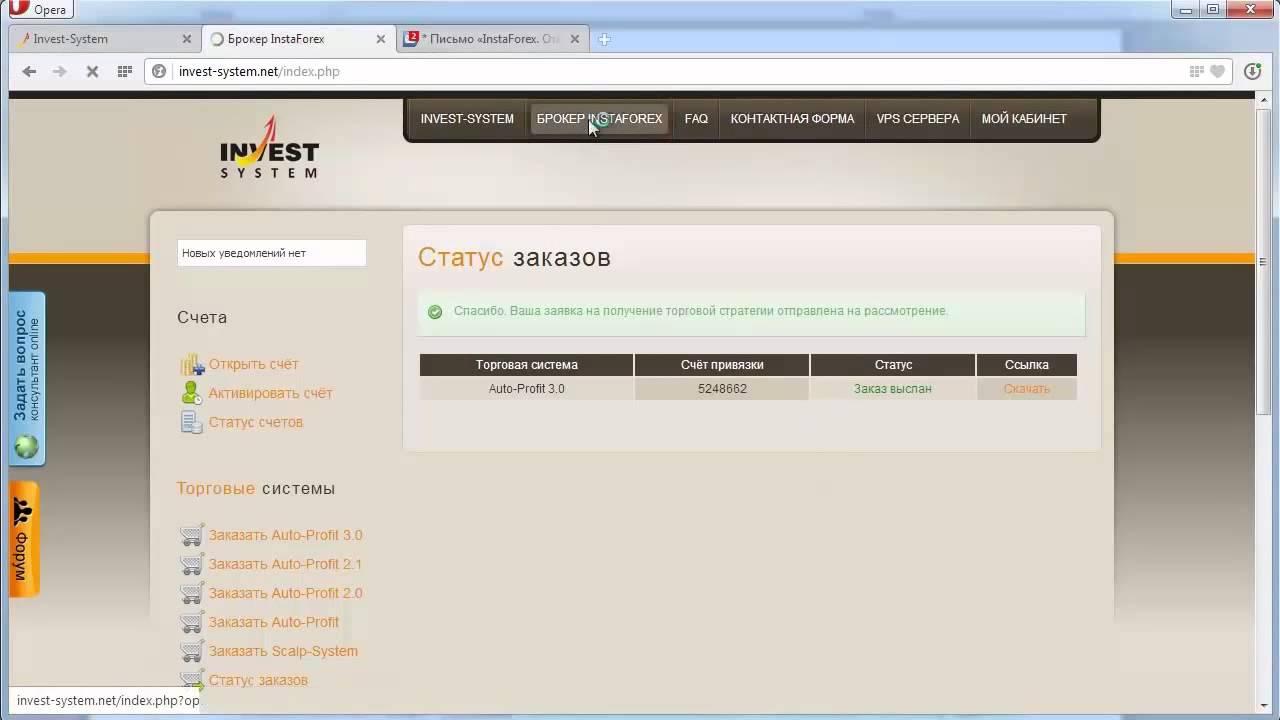 Заработок на Автопилоте | 3000 Рублей в День