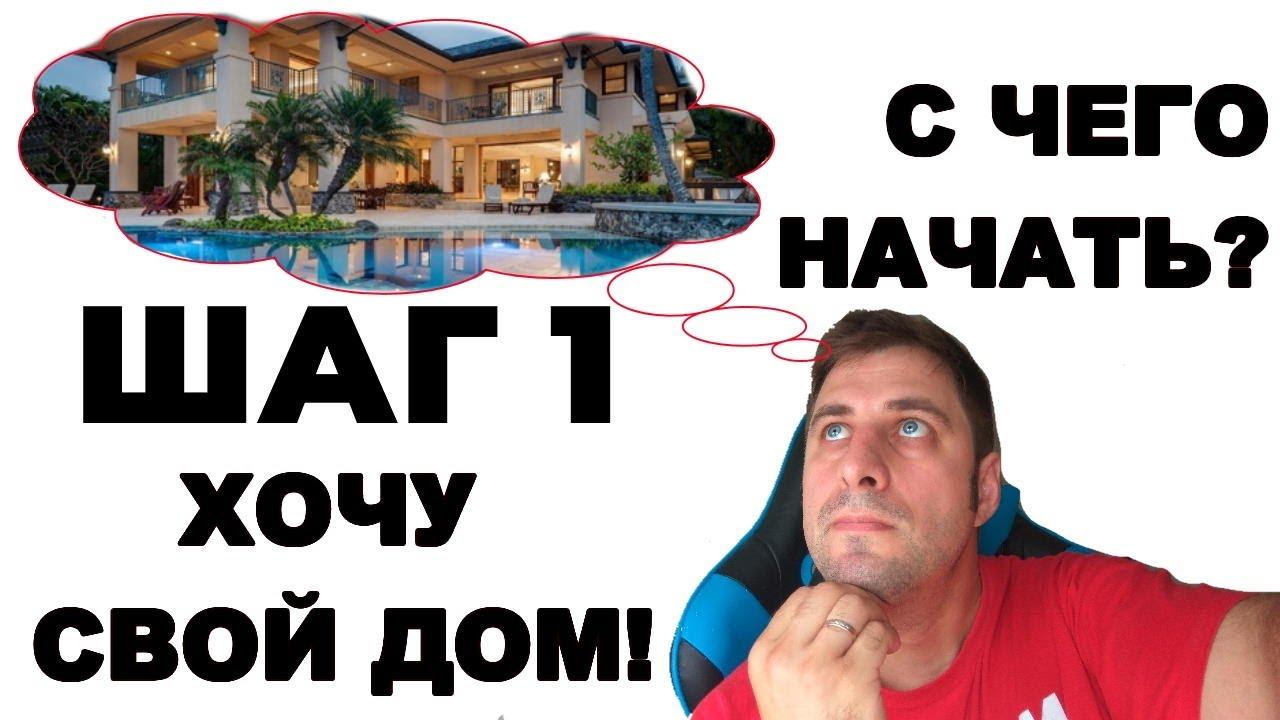 Как построить дом без ошибок. С чего начать #строительство
